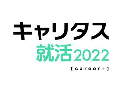 キャリタス就活2022 本サービス