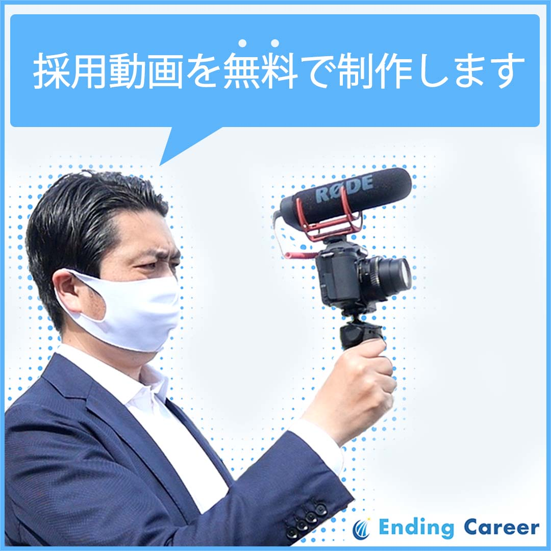 【50万円で応募者10名保証】成果報酬型の求人広告