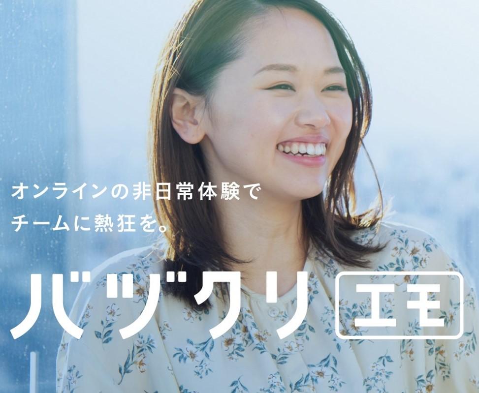 バヅクリ エモ_画像