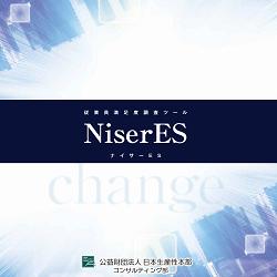 従業員満足度調査「Niser(ナイサー)ES」_画像