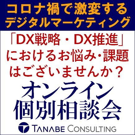 マーケティングDX・営業DXの課題にお応えする「オンライン個別相談会」