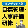 目標管理・人事評価研修 (オンデマンド版)