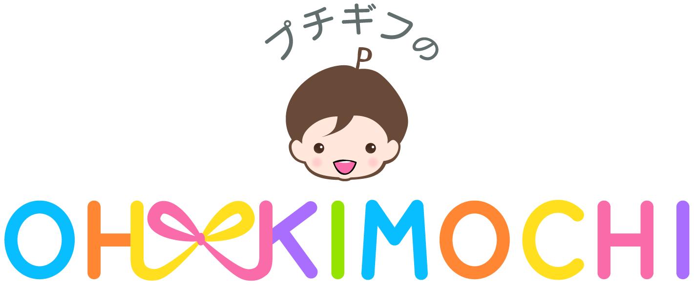 プチギフのOH!KIMOCHI