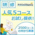 【サイバックスUniv.】社員研修/人気5コースお試し提供