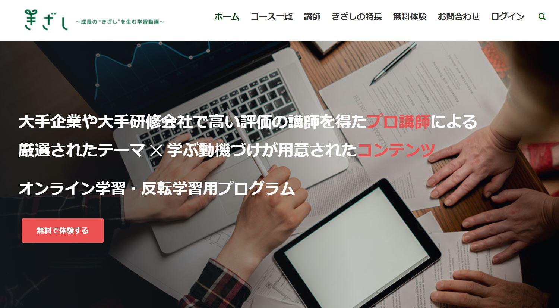 オンライン研修動画サービス「きざし」