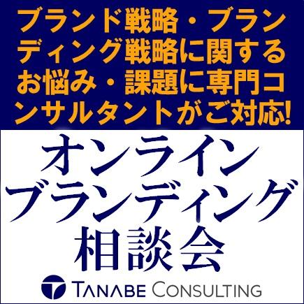 ブランド戦略に関する課題にコンサルタントがご対応!ブランディング相談会