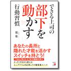 【無料】 実戦・マネジメント行動変革 研修 「できる上司の行動習慣」体験セミナー