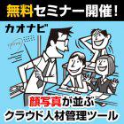 10/19(水)@渋谷駅 《日清食品やサイバーエージェントなど、有名企業の人材マネジメント術とは! カオナビ無料体験セミナー》