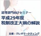 【大阪】平成29年度税制改正大綱解説セミナー(2/24)