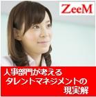 【東京】人事担当者が考えるタレントマネジメントの現実解とは(3/10)