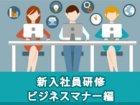 新入社員研修 ビジネスマナー編