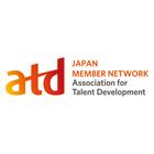世界最大の人材開発の祭典「ATD International Conference & Exposition(ICE) 2017」 事前説明会
