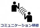 コミュニケーション研修 公開セミナー