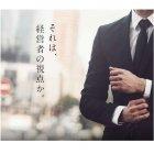 【東京開催・無料説明会】  部課長が押さえるべき6つのスキルセットとは?