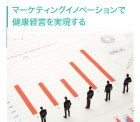 【無料】働き方改革・長時間労働 是正のポイントは、               業務の発生源と総業務量!   ~組織の生産性向上を行なうための7つの戦略とは?~