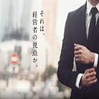 【名古屋開催・無料説明会】※申し込み殺到の為、開催場所追加  部課長が押さえるべき6+1のスキルセットとは?