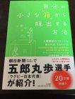 【アービンジャー無料説明会】 <世界の一流企業が導入する管理職研修> 全米ビジネス書ベストセラーで日本でも25万部発刊! マインドセットが社員と組織を変える!