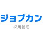 【無料】ジョブカン採用管理サービス説明会(他サービス比較あり)