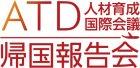 米国で発表された最新の人材育成ベストプラクティスを共有〜ATD人材育成国際会議 帰国報告会<B日程>