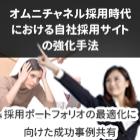 オムニチャネル採用時代における自社採用サイトの強化手法 ~採用ポートフォリオの最適化に向けた成功事例共有~【東京会場】