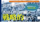 7/7(金)《無料》BPOは何故失敗するのか?生産性を向上させ「攻める人事」へ!「借上社宅管理&外国人駐在員受入戦略的BPO」セミナー(東京開催)