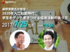 [7月25日開催] 藤野貴教氏が登壇!2020年人工知能時代 学生をグッと惹きつける採用活動のあり方