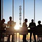 【大阪開催・無料説明会】いまの部課長に求められている「バックキャスト」という能力