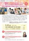 【無料(岐阜県):厚労省委託事業】助成金の概要も! <女性活躍推進法に基づく「えるぼし」認定のメリット> ~経営に活かす、女性活躍と企業の具体的な取組みとは~