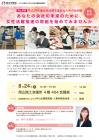 【無料(岡山県):厚労省委託事業】助成金の概要も! <女性活躍推進法に基づく「えるぼし」認定のメリット>  ~経営に活かす、女性活躍と企業の具体的な取組みとは~