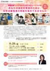 【無料(香川県):厚労省委託事業】助成金の概要も! <女性活躍推進法に基づく「えるぼし」認定のメリット> ~経営に活かす、女性活躍と企業の具体的な取組みとは~