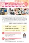 【無料(奈良県):厚労省委託事業】助成金の概要も! <女性活躍推進法に基づく「えるぼし」認定のメリット> ~経営に活かす、女性活躍と企業の具体的な取組みとは~