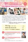 【無料(高知県):厚労省委託事業】助成金の概要も! <女性活躍推進法に基づく「えるぼし」認定のメリット> ~経営に活かす、女性活躍と企業の具体的な取組みとは~