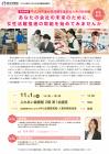 【無料(徳島県):厚労省委託事業】助成金の概要も! <女性活躍推進法に基づく「えるぼし」認定のメリット> ~経営に活かす、女性活躍と企業の具体的な取組みとは~