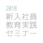 【無料説明会:大阪開催】新入社員を早期戦力化させるために行うべき研修とは?