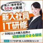 【無料セミナー】2018年度新入社員IT研修説明会