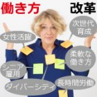 【特典付無料セミナー(大阪開催)】『働き方改革』の本質に迫る!労基署不安も解消!