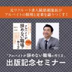 『アルバイトが辞めない職場の作り方』出版記念セミナー(書籍付き)