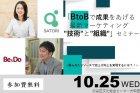 "「BtoBで成果をあげる最新マーケティング""技術""と""組織""」セミナー"