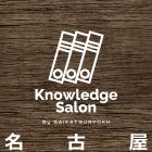 ★名古屋初開催★求人広告で採用成功を実現するための広告設計セミナー|Knowledge Salon By 採活力