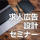 【無料】求人広告で採用成功を実現するための広告設計セミナー