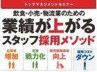 【東京開催】飲食・小売・物流業のための業績があがるスタッフ採用メソッド