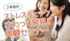 ストレスチェックさわって発見!体験セミナー【1月11日(木)PM:新宿開催】