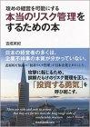 日本の経営者の多くは、企業不祥事の本質が分かっていない 組織的不正を起こす会社に共通して欠落しているものとは コンプライアンスを現場に浸透させる新しい人材育成法