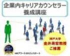 企業内キャリアコンサルティングの最新動向 ~企業内キャリアカウンセラー養成講座 説明会~