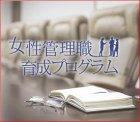 【2018年5月開講】女性管理職 育成プログラム ~リーダーシップ構築編(全4回)~