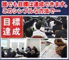 """【増枠につき、残り3席!】""""誰もが100%""""目標達成できる強い組織を作る方法 ~目標達成の技術「原田メソッド 無料体験セミナー」~"""