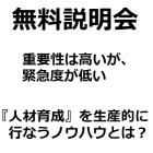 【無料説明会:大阪2月22日開催】重要性は高いが、緊急度が低い『人材育成』を生産的に行なうノウハウとは?