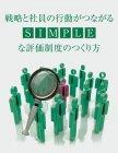 戦略と社員の行動がつながるSIMPLEな評価制度のつくり方
