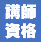 ~資格取得を目標にして、組織内講師の基礎を理解する研修~  講師資格CTT+取得支援研修(合計4日間)  ◆2018年10~11月期