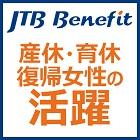 【3/5(月)参加無料】産休・育休から復帰後の女性の能力を最大限に活かすためのポイントは?